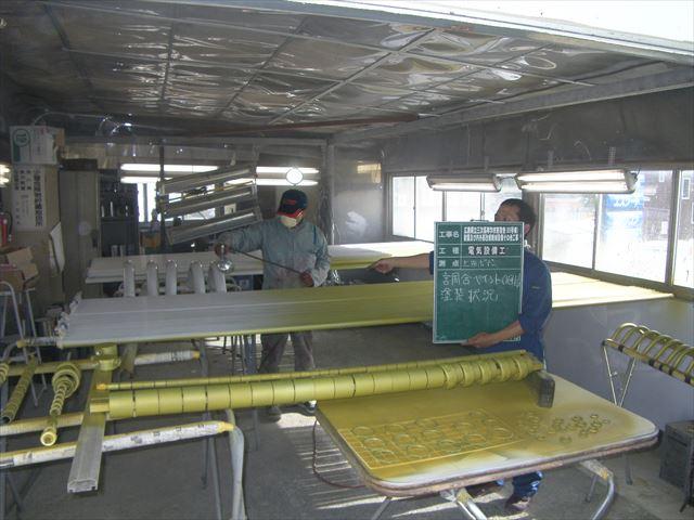 電線管の塗装