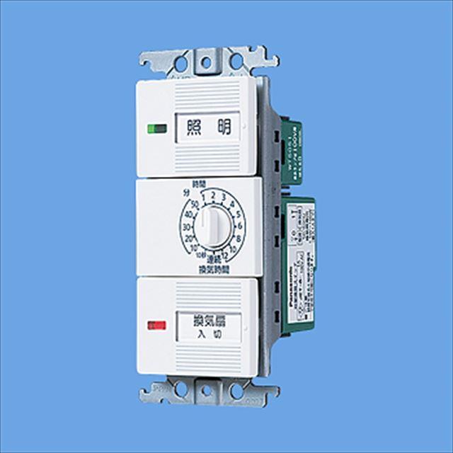 換気扇用のタイマー付スイッチ