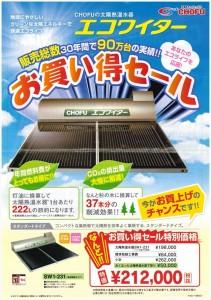 170413_太陽熱温水器_広告1_荒木電工_R