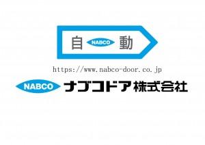 ナブコドア_HP用ロゴ