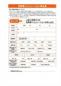 181206_中電CHOFUキャンペーン (2)_R